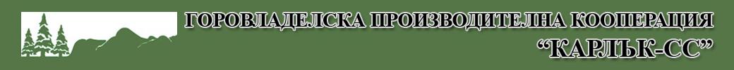 ГПК Карлък-СС Горовладелска производителна кооперация Карлък-СС Солища